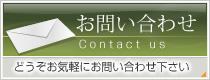 お問合せ|省エネフィルム施工・防犯フィルム施工サービス業者